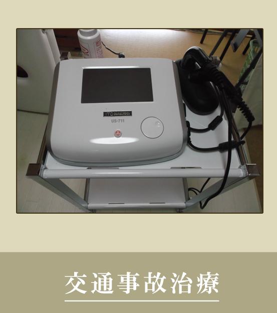 交通事故治療接骨院|名古屋市港区